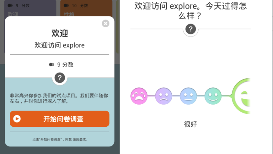 Chinese version of 'explore' ready for download