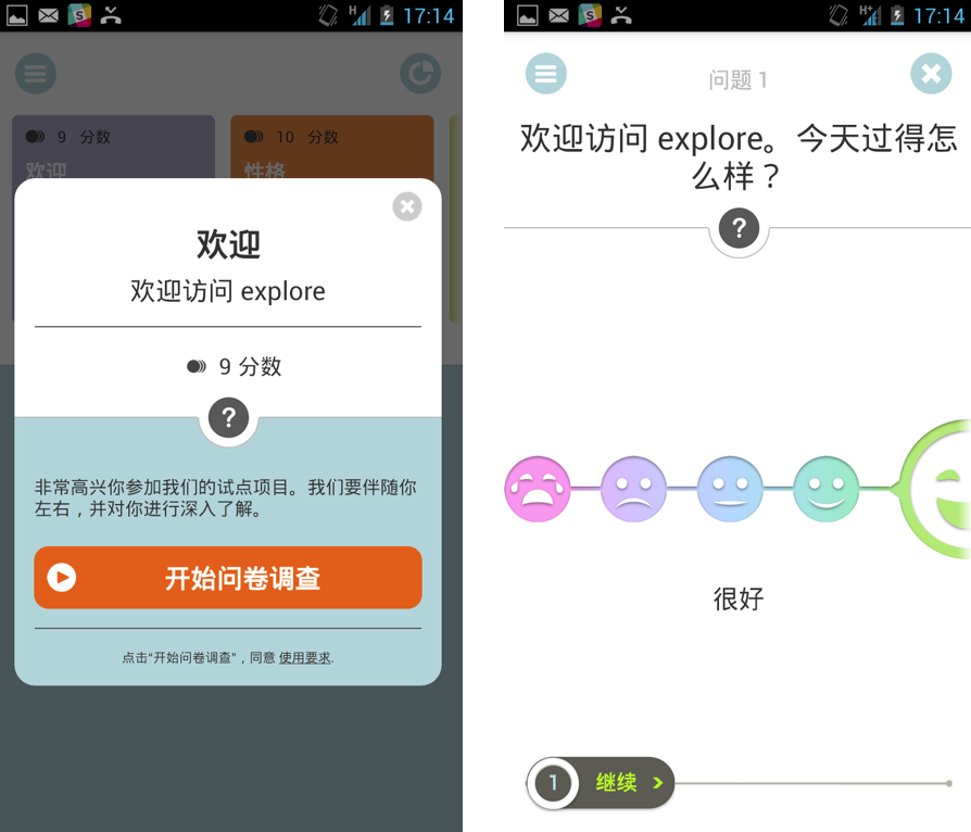 Chinese version of Datarella's explore app